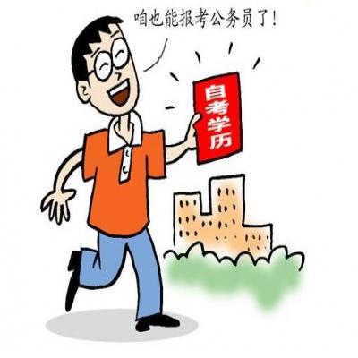 湖南自考的学历能报考公务员吗?