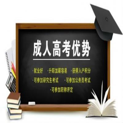选择成人高考应考虑四大因素
