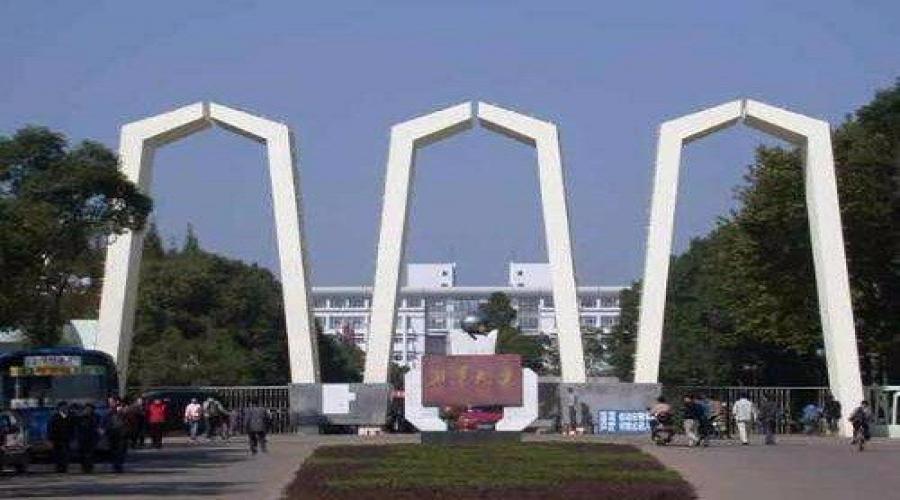 湘潭大学-行政类专业
